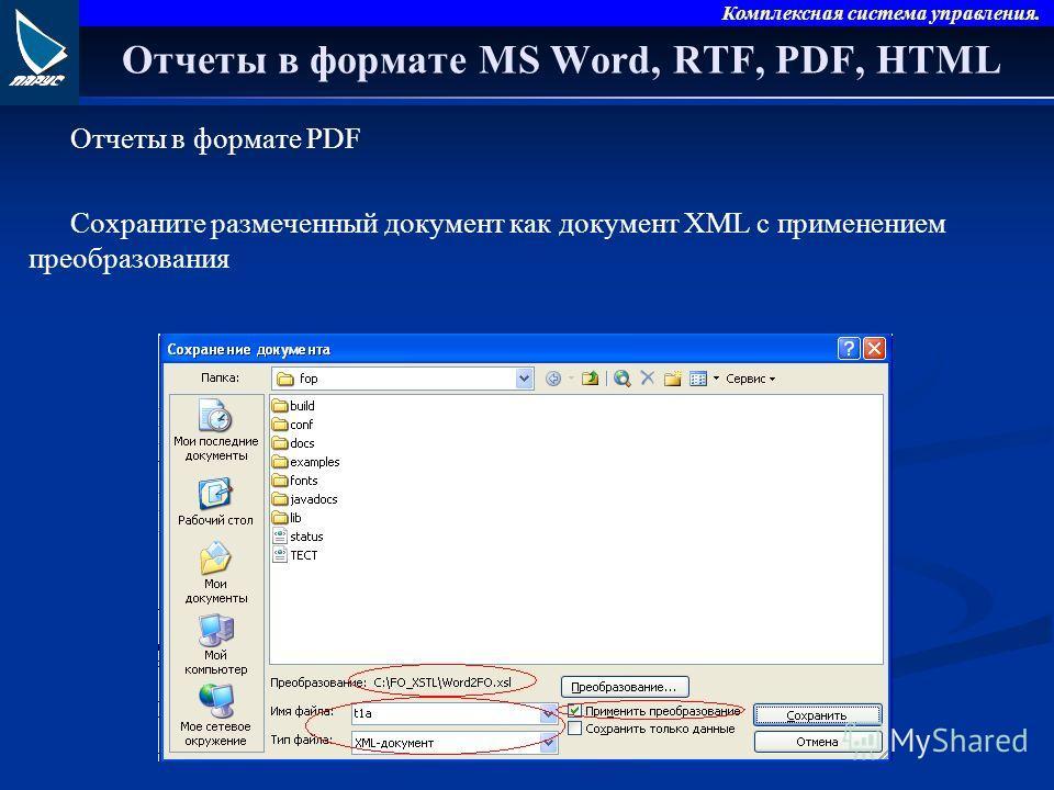 Комплексная система управления. Отчеты в формате MS Word, RTF, PDF, HTML Отчеты в формате PDF Сохраните размеченный документ как документ XML c применением преобразования