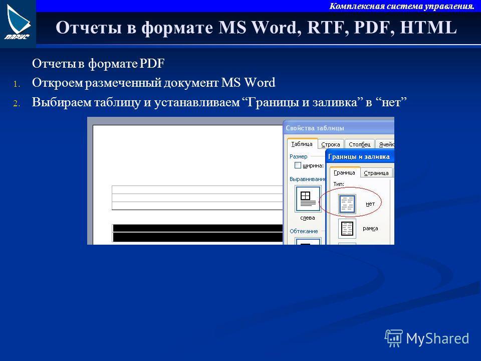 Комплексная система управления. Отчеты в формате MS Word, RTF, PDF, HTML Отчеты в формате PDF 1. 1. Откроем размеченный документ MS Word 2. 2. Выбираем таблицу и устанавливаем Границы и заливка в нет