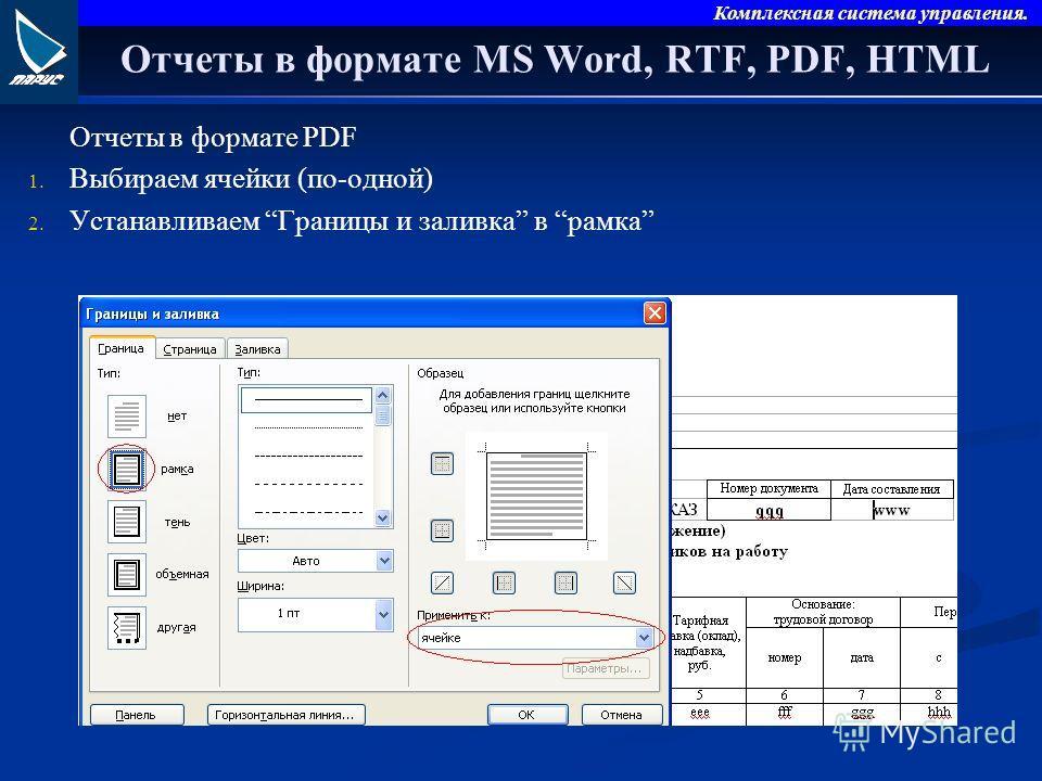 Комплексная система управления. Отчеты в формате MS Word, RTF, PDF, HTML Отчеты в формате PDF 1. 1. Выбираем ячейки (по-одной) 2. 2. Устанавливаем Границы и заливка в рамка