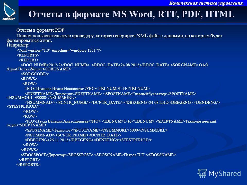 """Комплексная система управления. Отчеты в формате MS Word, RTF, PDF, HTML Отчеты в формате PDF Пишем пользовательскую процедуру, которая генерирует XML-файл с данными, по которым будет формироваться отчет. Например: 2012-2 24.08.2012 ОАО """"Полюс&q"""