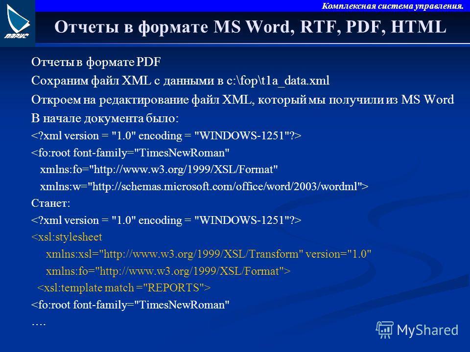 Комплексная система управления. Отчеты в формате MS Word, RTF, PDF, HTML Отчеты в формате PDF Сохраним файл XML с данными в c:\fop\t1a_data.xml Откроем на редактирование файл XML, который мы получили из MS Word В начале документа было:  Станет: