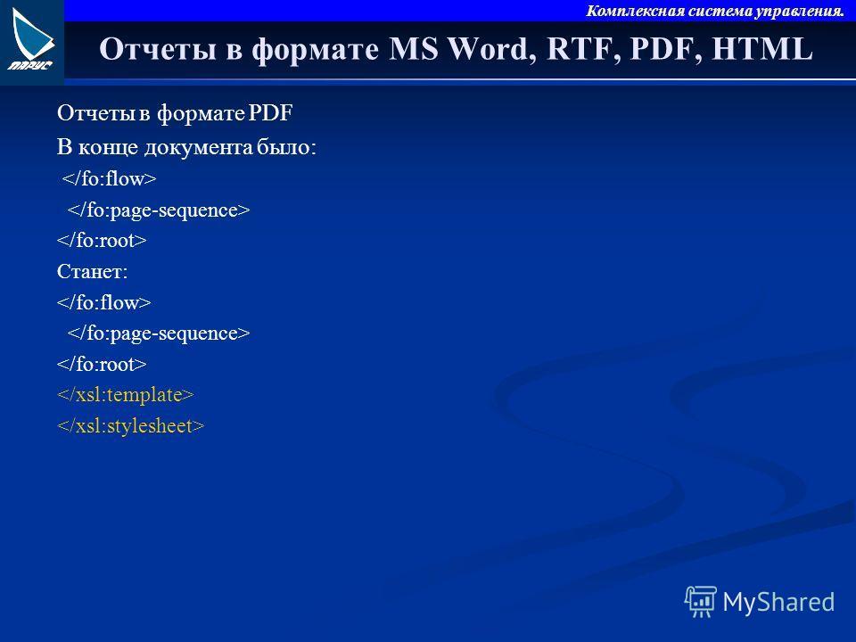 Комплексная система управления. Отчеты в формате MS Word, RTF, PDF, HTML Отчеты в формате PDF В конце документа было: Станет: