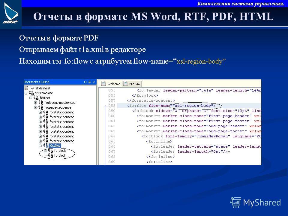 Комплексная система управления. Отчеты в формате MS Word, RTF, PDF, HTML Отчеты в формате PDF Открываем файл t1a.xml в редакторе Находим тэг fo:flow c атрибутом flow-name= xsl-region-body