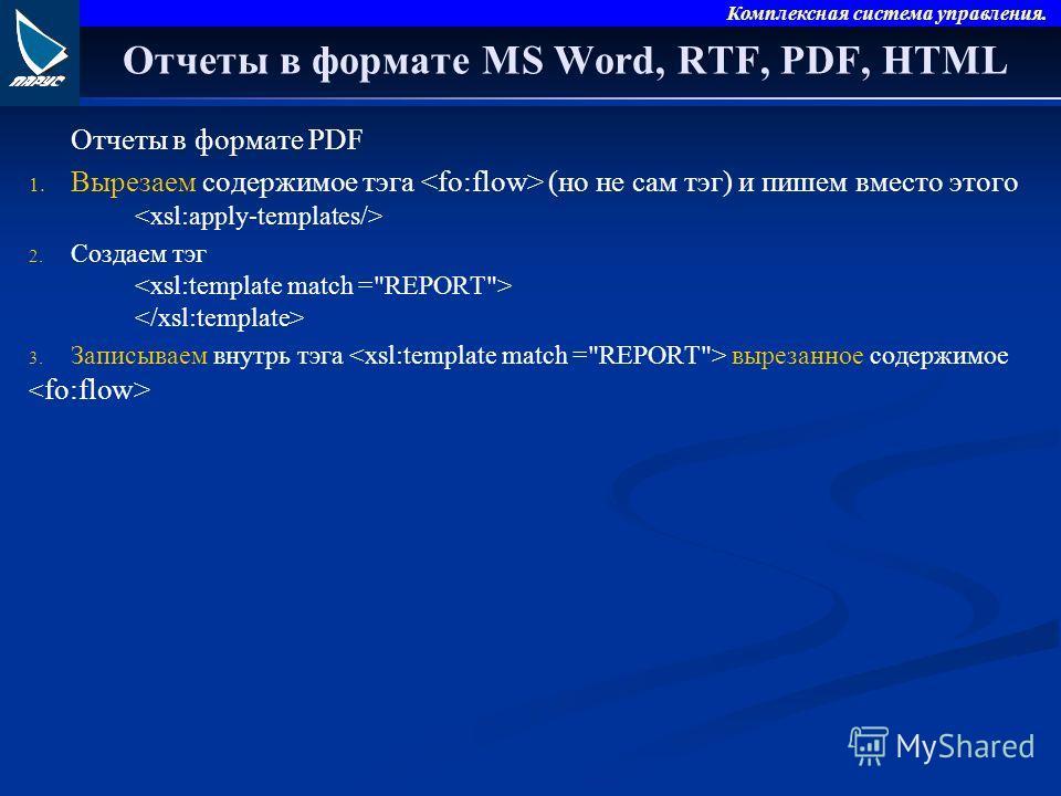 Комплексная система управления. Отчеты в формате MS Word, RTF, PDF, HTML Отчеты в формате PDF 1. 1. Вырезаем содержимое тэга (но не сам тэг) и пишем вместо этого 2. 2. Создаем тэг 3. 3. Записываем внутрь тэга вырезанное содержимое
