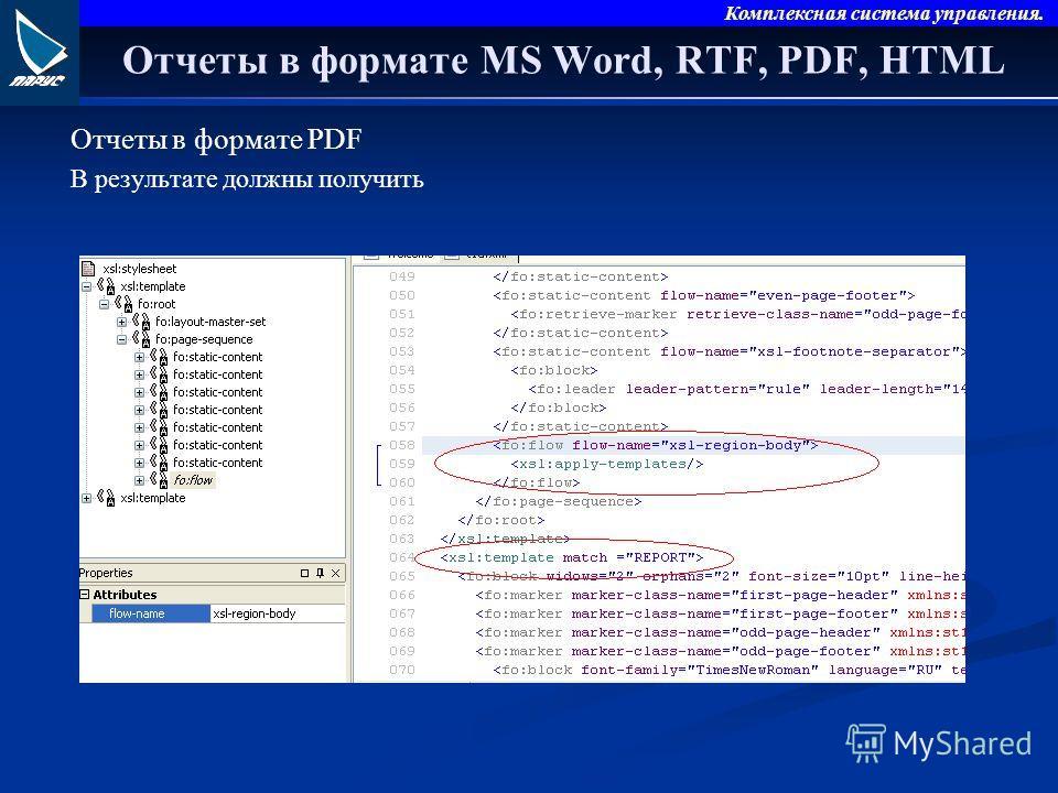 Комплексная система управления. Отчеты в формате MS Word, RTF, PDF, HTML Отчеты в формате PDF В результате должны получить