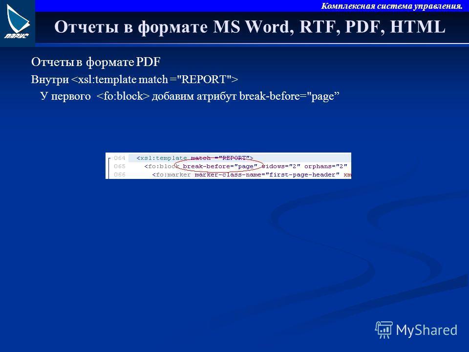 Комплексная система управления. Отчеты в формате MS Word, RTF, PDF, HTML Отчеты в формате PDF Внутри У первого добавим атрибут break-before=page