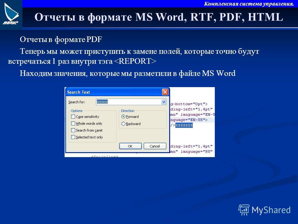 Комплексная система управления. Отчеты в формате MS Word, RTF, PDF, HTML Отчеты в формате PDF Теперь мы может приступить к замене полей, которые точно будут встречаться 1 раз внутри тэга Находим значения, которые мы разметили в файле MS Word