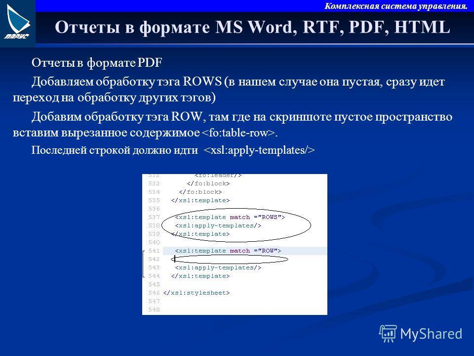 Комплексная система управления. Отчеты в формате MS Word, RTF, PDF, HTML Отчеты в формате PDF Добавляем обработку тэга ROWS (в нашем случае она пустая, сразу идет переход на обработку других тэгов) Добавим обработку тэга ROW, там где на скриншоте пус