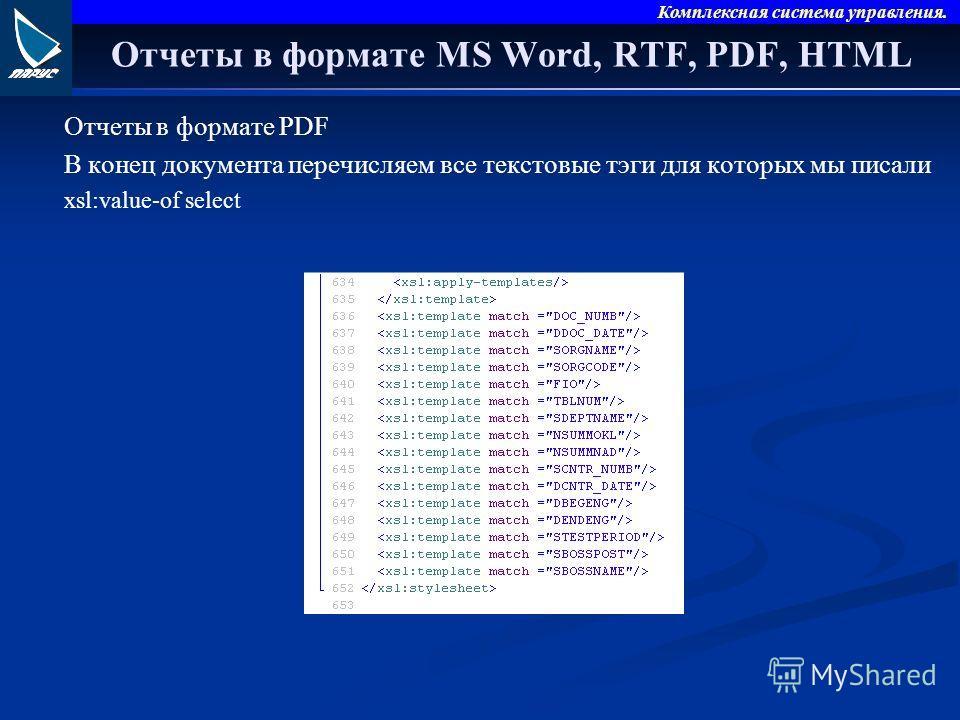Комплексная система управления. Отчеты в формате MS Word, RTF, PDF, HTML Отчеты в формате PDF В конец документа перечисляем все текстовые тэги для которых мы писали xsl:value-of select