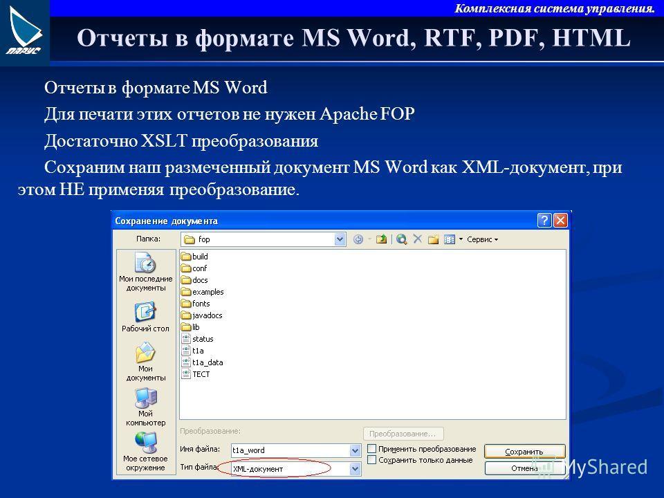 Комплексная система управления. Отчеты в формате MS Word, RTF, PDF, HTML Отчеты в формате MS Word Для печати этих отчетов не нужен Apache FOP Достаточно XSLT преобразования Сохраним наш размеченный документ MS Word как XML-документ, при этом НЕ приме