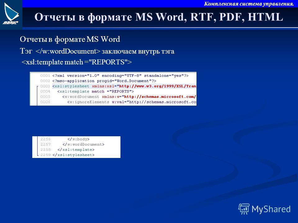 Комплексная система управления. Отчеты в формате MS Word, RTF, PDF, HTML Отчеты в формате MS Word Тэг заключаем внутрь тэга