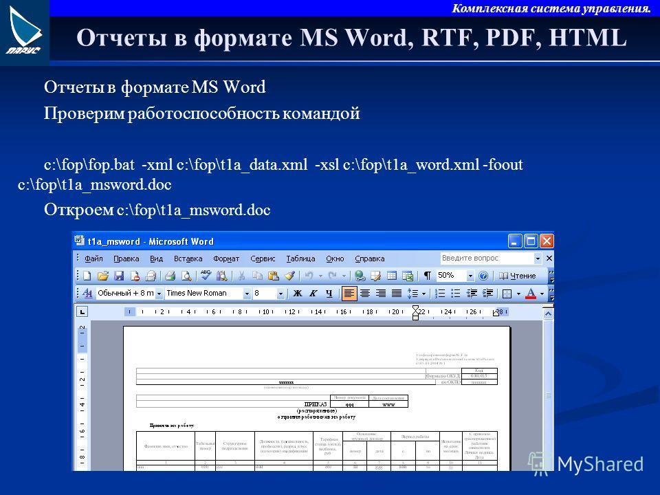 Комплексная система управления. Отчеты в формате MS Word, RTF, PDF, HTML Отчеты в формате MS Word Проверим работоспособность командой c:\fop\fop.bat -xml c:\fop\t1a_data.xml -xsl c:\fop\t1a_word.xml -foout c:\fop\t1a_msword.doc Откроем c:\fop\t1a_msw