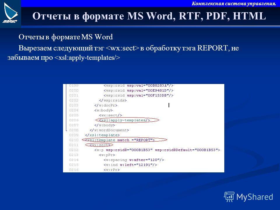 Комплексная система управления. Отчеты в формате MS Word, RTF, PDF, HTML Отчеты в формате MS Word Вырезаем следующий тэг в обработку тэга REPORT, не забываем про