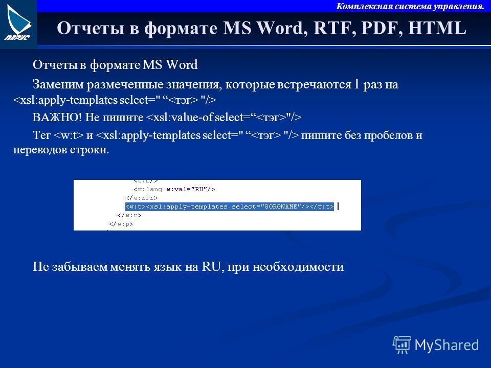Комплексная система управления. Отчеты в формате MS Word, RTF, PDF, HTML Отчеты в формате MS Word Заменим размеченные значения, которые встречаются 1 раз на