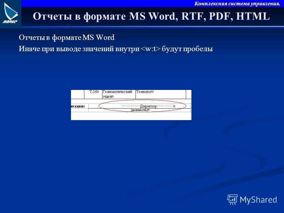 Комплексная система управления. Отчеты в формате MS Word, RTF, PDF, HTML Отчеты в формате MS Word Иначе при выводе значений внутри будут пробелы