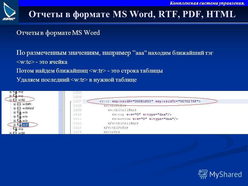 Комплексная система управления. Отчеты в формате MS Word, RTF, PDF, HTML Отчеты в формате MS Word По размеченным значениям, например aaa находим ближайший тэг - это ячейка Потом найдем ближайшиц - это строка таблицы Удаляем последний в нужной таблице