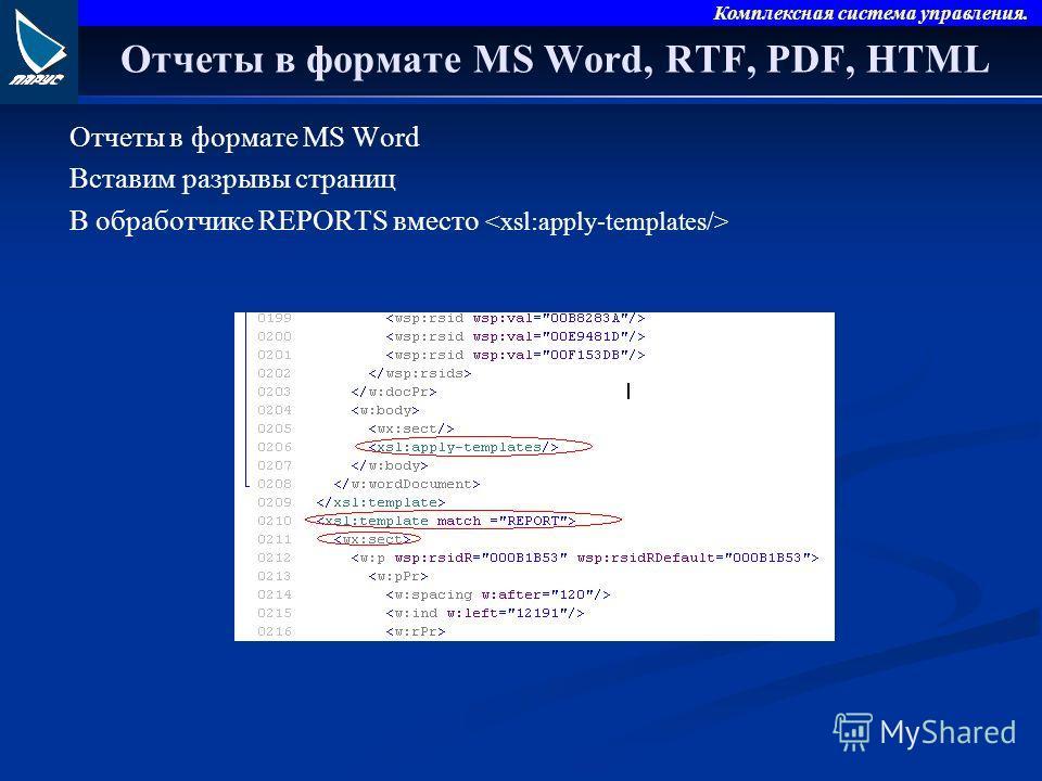Комплексная система управления. Отчеты в формате MS Word, RTF, PDF, HTML Отчеты в формате MS Word Вставим разрывы страниц В обработчике REPORTS вместо