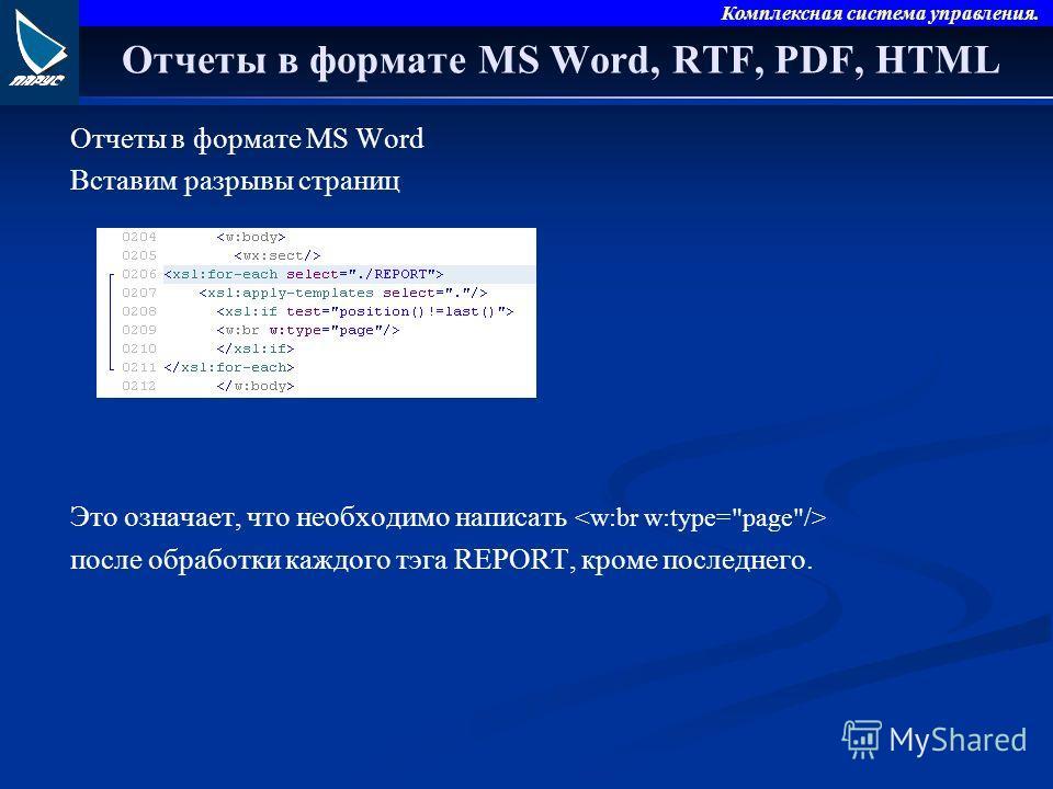 Комплексная система управления. Отчеты в формате MS Word, RTF, PDF, HTML Отчеты в формате MS Word Вставим разрывы страниц Это означает, что необходимо написать после обработки каждого тэга REPORT, кроме последнего.