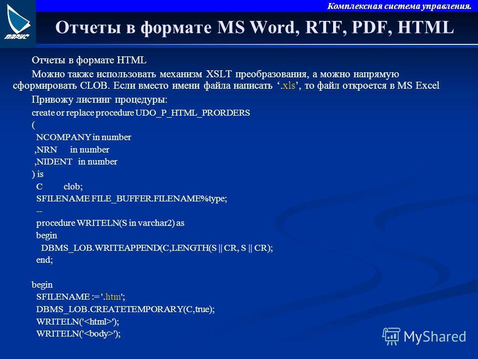 Комплексная система управления. Отчеты в формате MS Word, RTF, PDF, HTML Отчеты в формате HTML Можно также использовать механизм XSLT преобразования, а можно напрямую сформировать CLOB. Если вместо имени файла написать.xls, то файл откроется в MS Exc