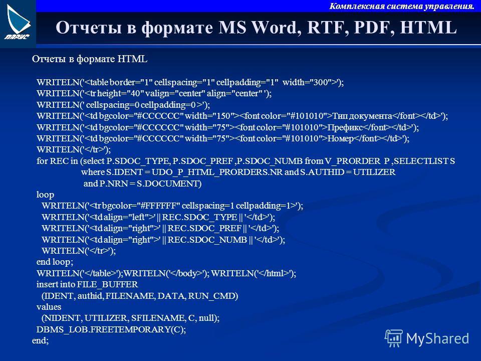 Комплексная система управления. Отчеты в формате MS Word, RTF, PDF, HTML Отчеты в формате HTML WRITELN(' '); WRITELN(''); WRITELN(' Тип документа '); WRITELN(' Префикс '); WRITELN(' Номер '); WRITELN(' '); for REC in (select P.SDOC_TYPE, P.SDOC_PREF,