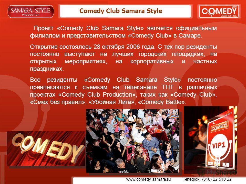 Comedy Club Samara Style Проект «Comedy Club Samara Style» является официальным филиалом и представительством «Comedy Club» в Самаре. Открытие состоялось 28 октября 2006 года. С тех пор резиденты постоянно выступают на лучших городских площадках, на