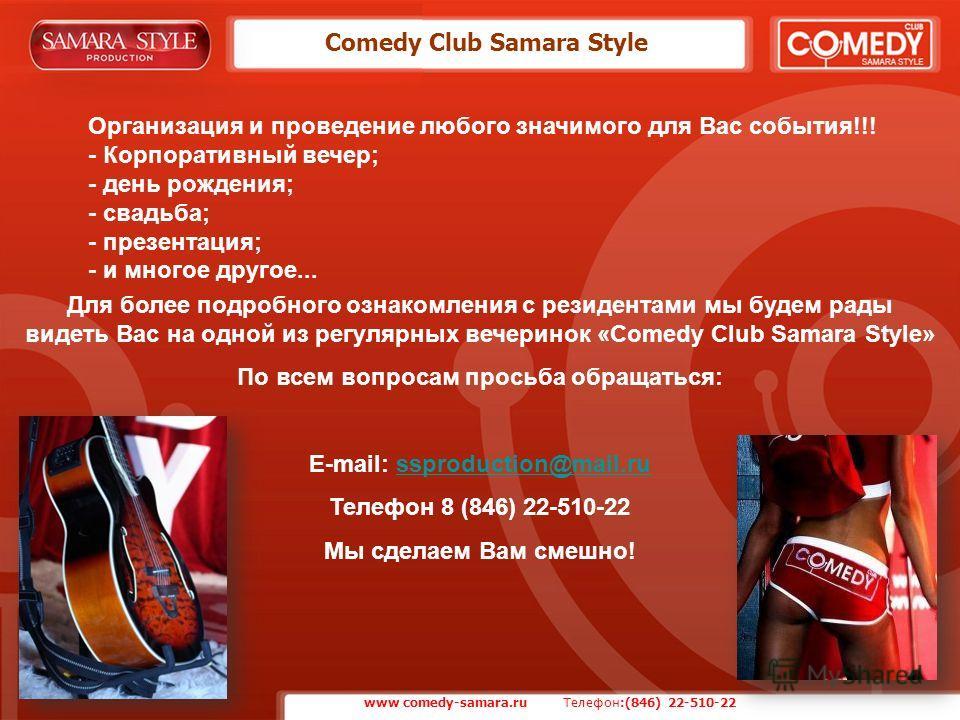 Comedy Club Samara Style Для более подробного ознакомления с резидентами мы будем рады видеть Вас на одной из регулярных вечеринок «Comedy Club Samara Style» По всем вопросам просьба обращаться: E-mail: ssproduction@mail.russproduction@mail.ru Телефо