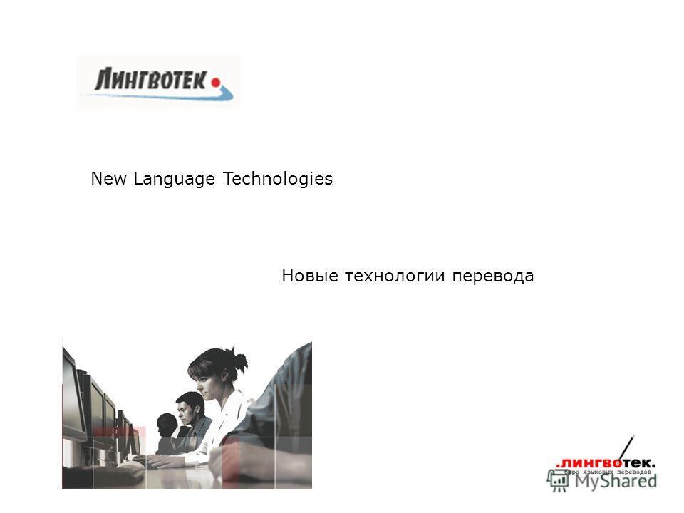 New Language Technologies Новые технологии перевода