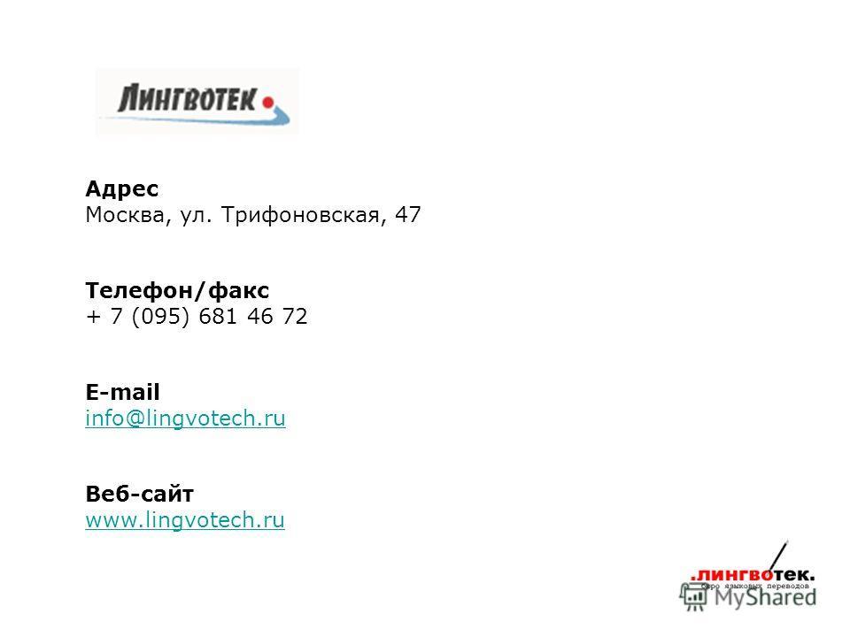 Адрес Москва, ул. Трифоновская, 47 Телефон/факс + 7 (095) 681 46 72 E-mail info@lingvotech.ru Веб-сайт www.lingvotech.ru