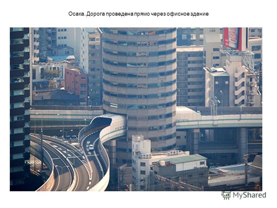 Осака. Дорога проведена прямо через офисное здание