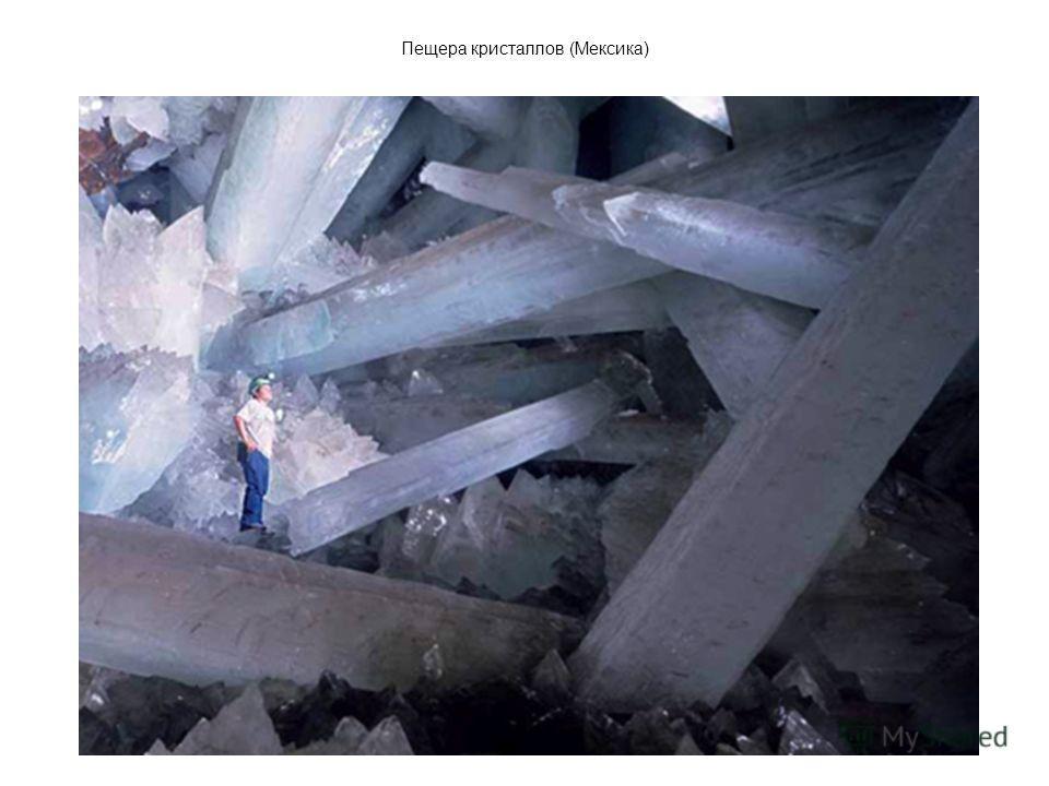 Пещера кристаллов (Мексика)