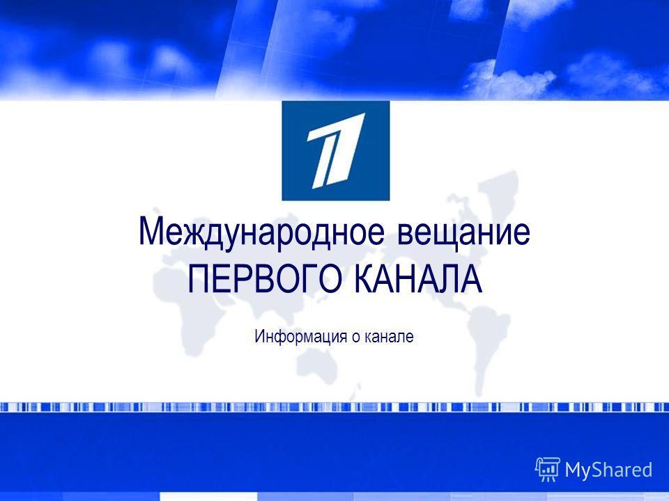 Международное вещание ПЕРВОГО КАНАЛА Информация о канале