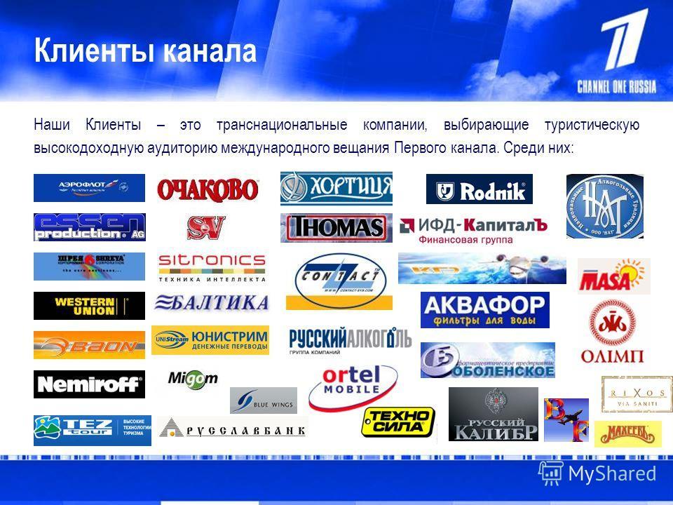 Клиенты канала Наши Клиенты – это транснациональные компании, выбирающие туристическую высокодоходную аудиторию международного вещания Первого канала. Среди них: