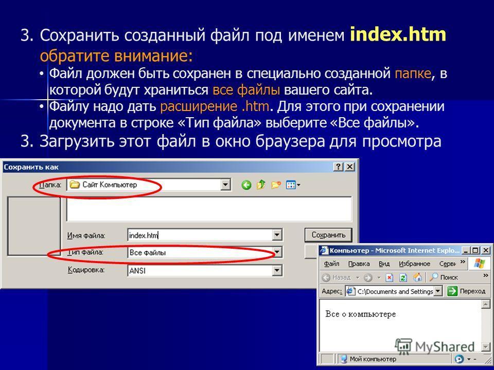 3.Сохранить созданный файл под именем index.htm обратите внимание: Файл должен быть сохранен в специально созданной папке, в которой будут храниться все файлы вашего сайта. Файлу надо дать расширение.htm. Для этого при сохранении документа в строке «