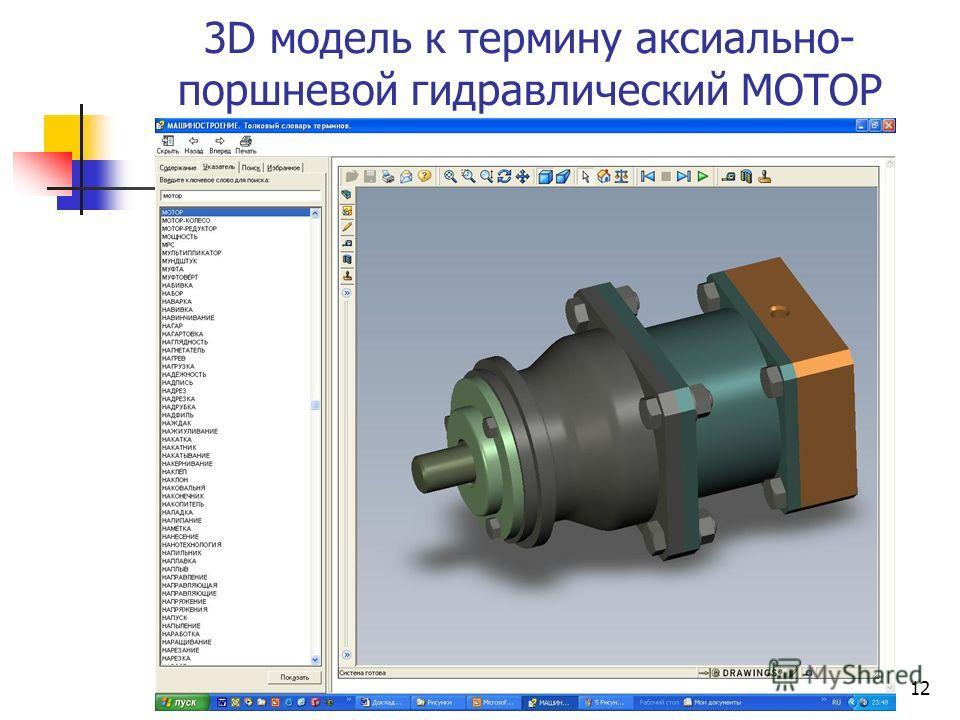 12 3D модель к термину аксиально- поршневой гидравлический МОТОР