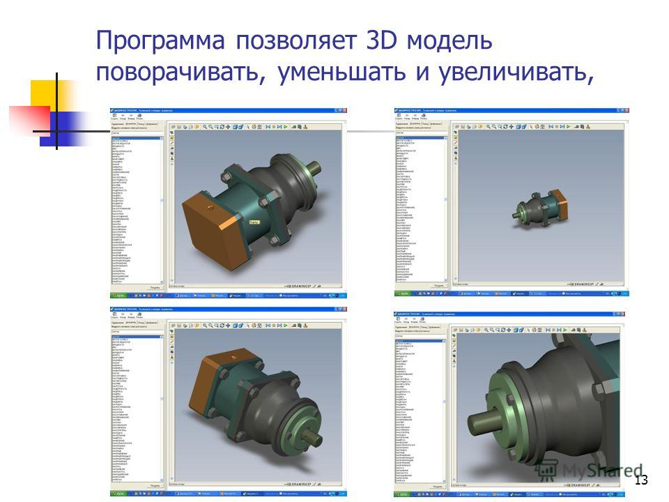 13 Программа позволяет 3D модель поворачивать, уменьшать и увеличивать,