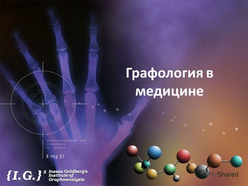 Графология в медицине