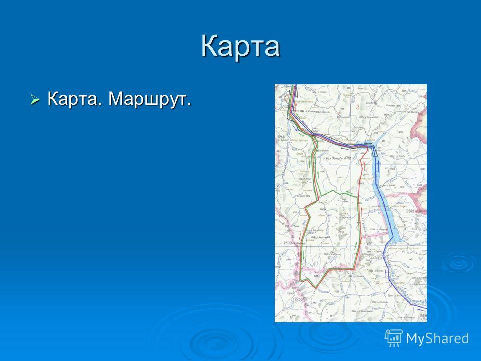 Карта Карта. Маршрут. Карта. Маршрут.