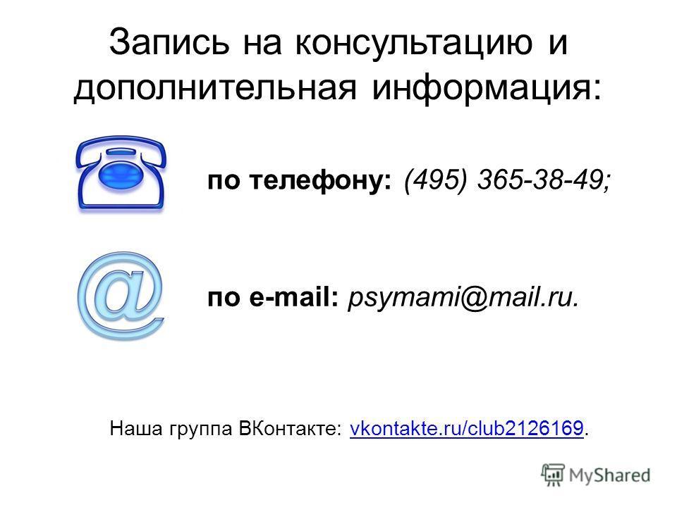 Запись на консультацию и дополнительная информация: по телефону: (495) 365-38-49; по e-mail: psymami@mail.ru. Наша группа ВКонтакте: vkontakte.ru/club2126169.vkontakte.ru/club2126169