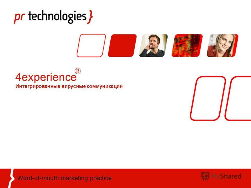 4experience Интегрированные вирусные коммуникации Word-of-mouth marketing practice ®