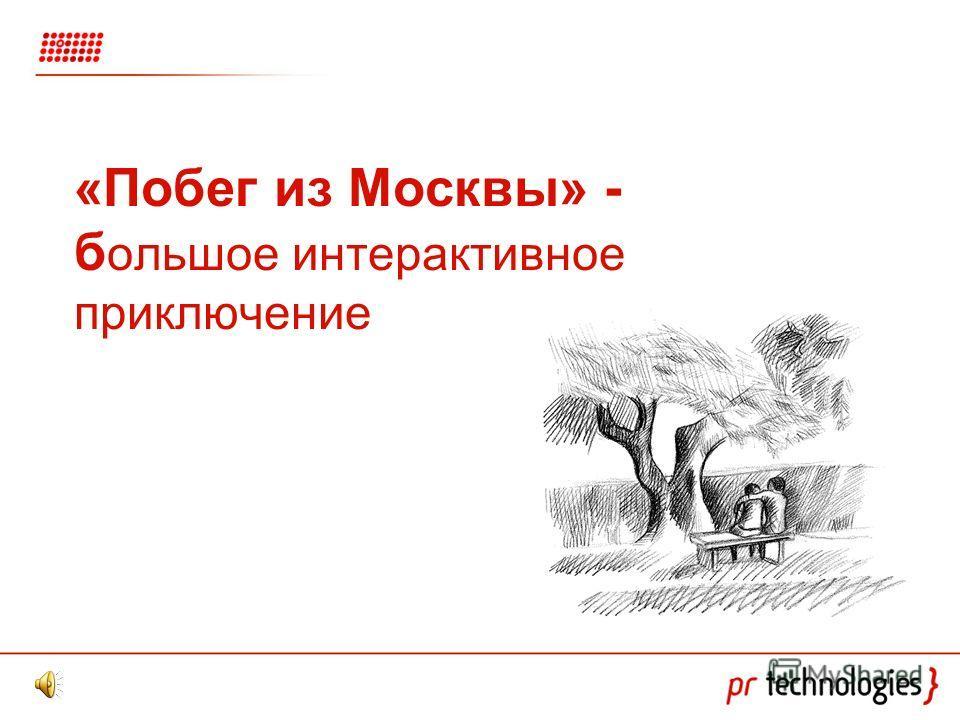 «Побег из Москвы» - б ольшое интерактивное приключение