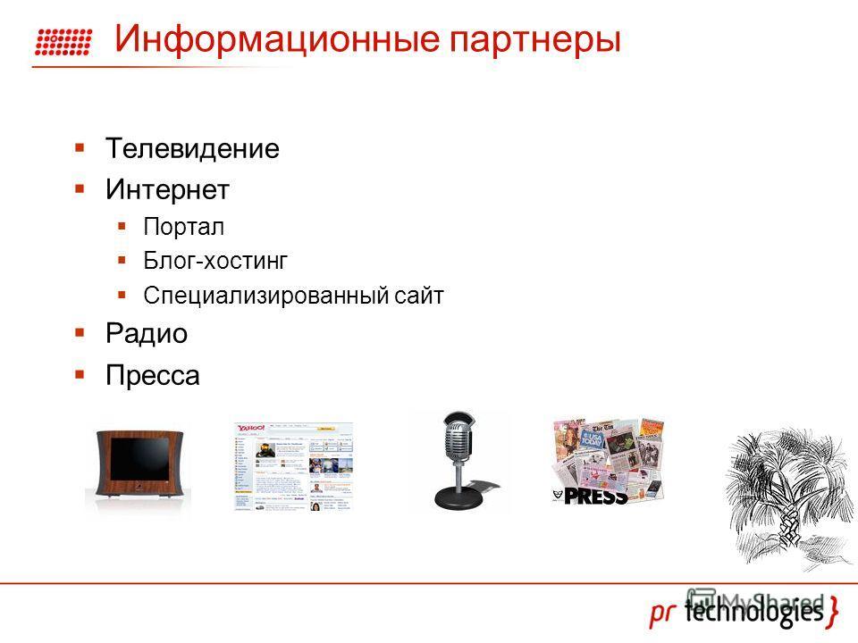 Информационные партнеры Телевидение Интернет Портал Блог-хостинг Специализированный сайт Радио Пресса