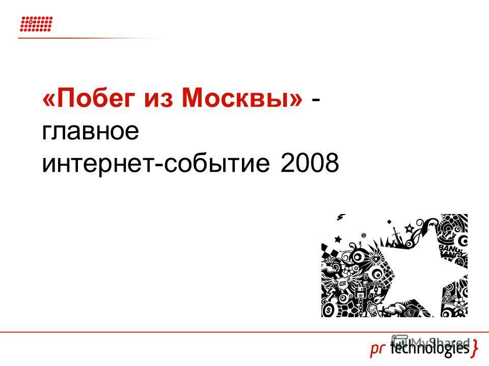 «Побег из Москвы» - главное интернет-событие 2008