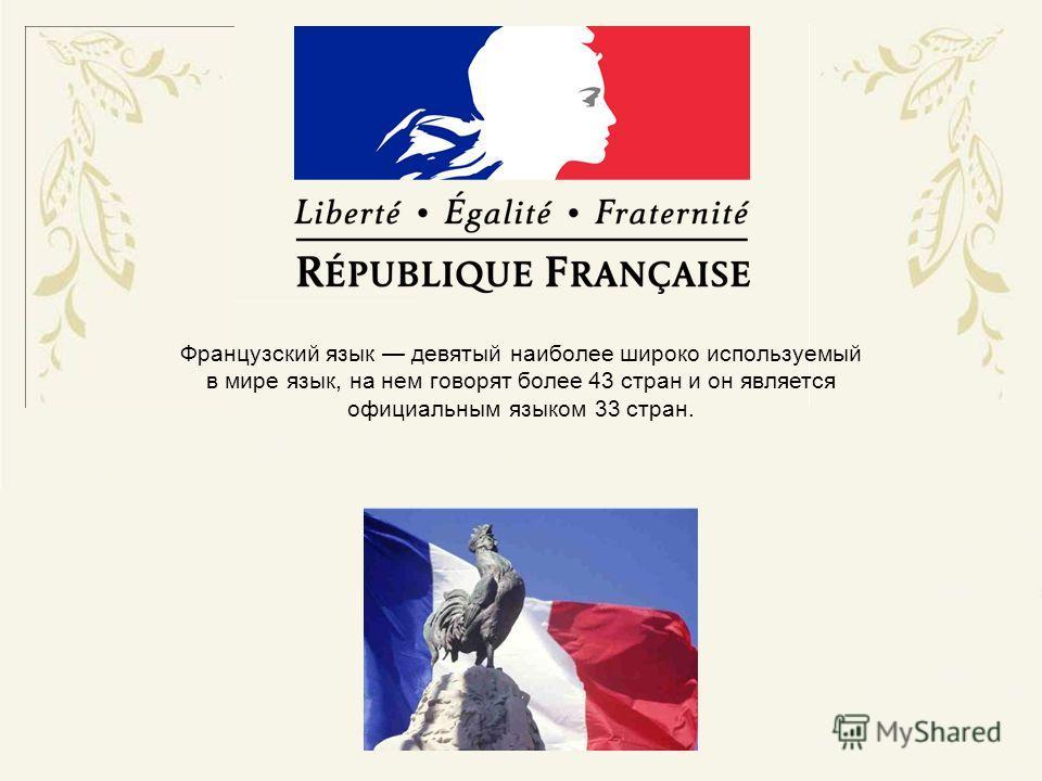 Французский язык девятый наиболее широко используемый в мире язык, на нем говорят более 43 стран и он является официальным языком 33 стран.