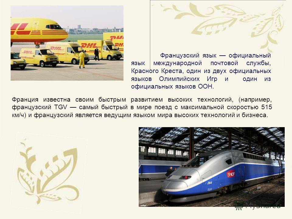 Франция известна своим быстрым развитием высоких технологий, (например, французский TGV самый быстрый в мире поезд с максимальной скоростью 515 км/ч) и французский является ведущим языком мира высоких технологий и бизнеса. Французский язык официальны