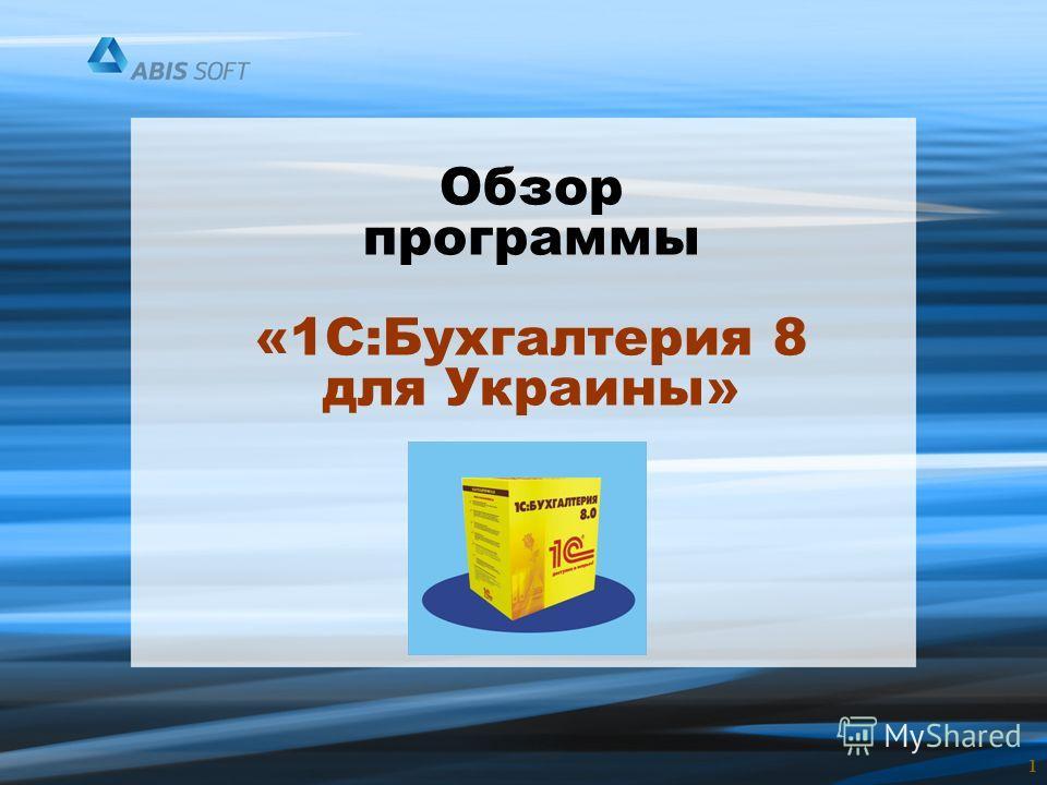1 Обзор программы «1С:Бухгалтерия 8 для Украины»