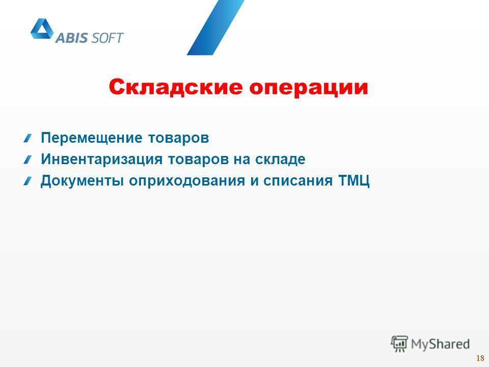 18 Складские операции Перемещение товаров Инвентаризация товаров на складе Документы оприходования и списания ТМЦ