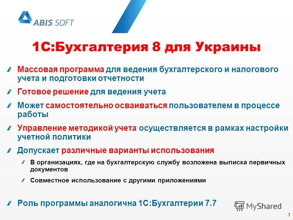 3 1С:Бухгалтерия 8 для Украины Массовая программа для ведения бухгалтерского и налогового учета и подготовки отчетности Готовое решение для ведения учета Может самостоятельно осваиваться пользователем в процессе работы Управление методикой учета осущ