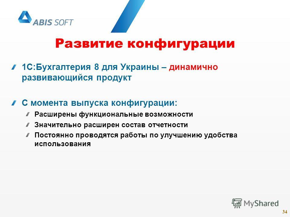 34 Развитие конфигурации 1С:Бухгалтерия 8 для Украины – динамично развивающийся продукт С момента выпуска конфигурации: Расширены функциональные возможности Значительно расширен состав отчетности Постоянно проводятся работы по улучшению удобства испо