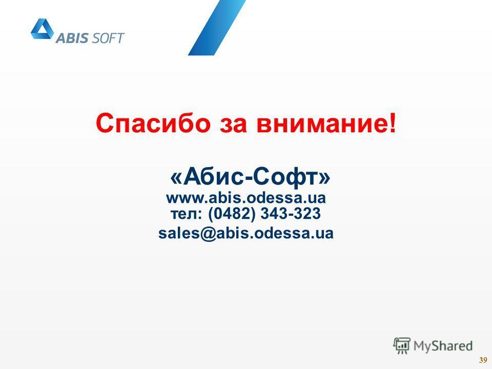 39 Спасибо за внимание! «Абис-Софт» www.abis.odessa.ua тел: (0482) 343-323 sales@abis.odessa.ua