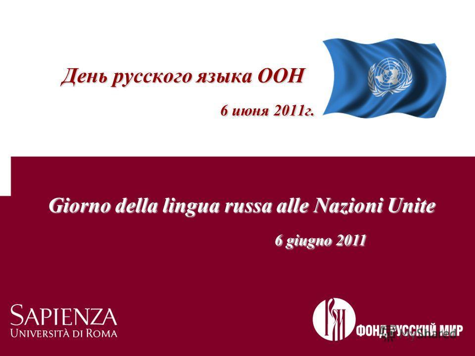 День русского языка ООН 6 июня 2011г. Giorno della lingua russa alle Nazioni Unite 6 giugno 2011